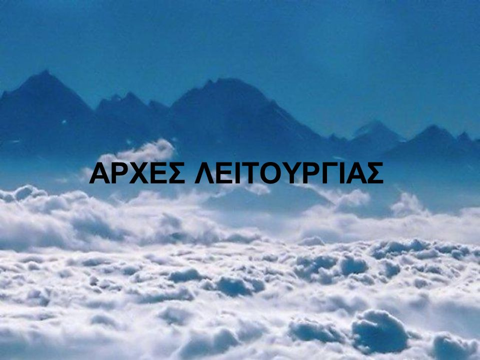 ΑΡΧΕΣ ΛΕΙΤΟΥΡΓΙΑΣ