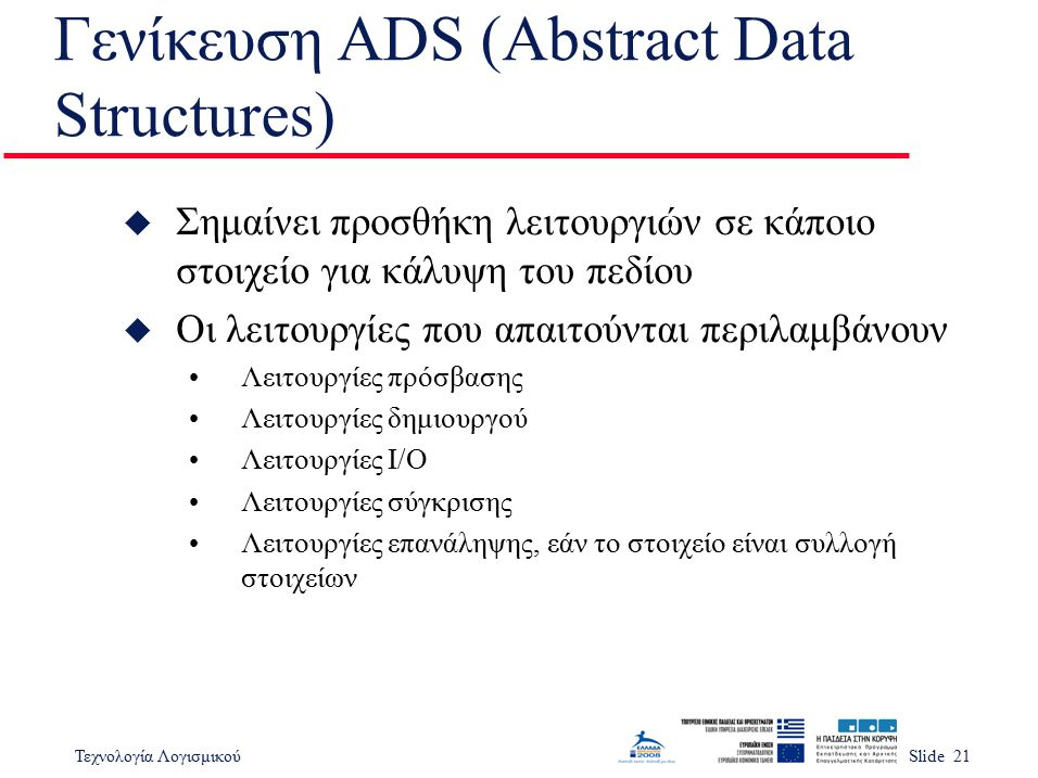 Γενίκευση ADS (Abstract Data Structures)