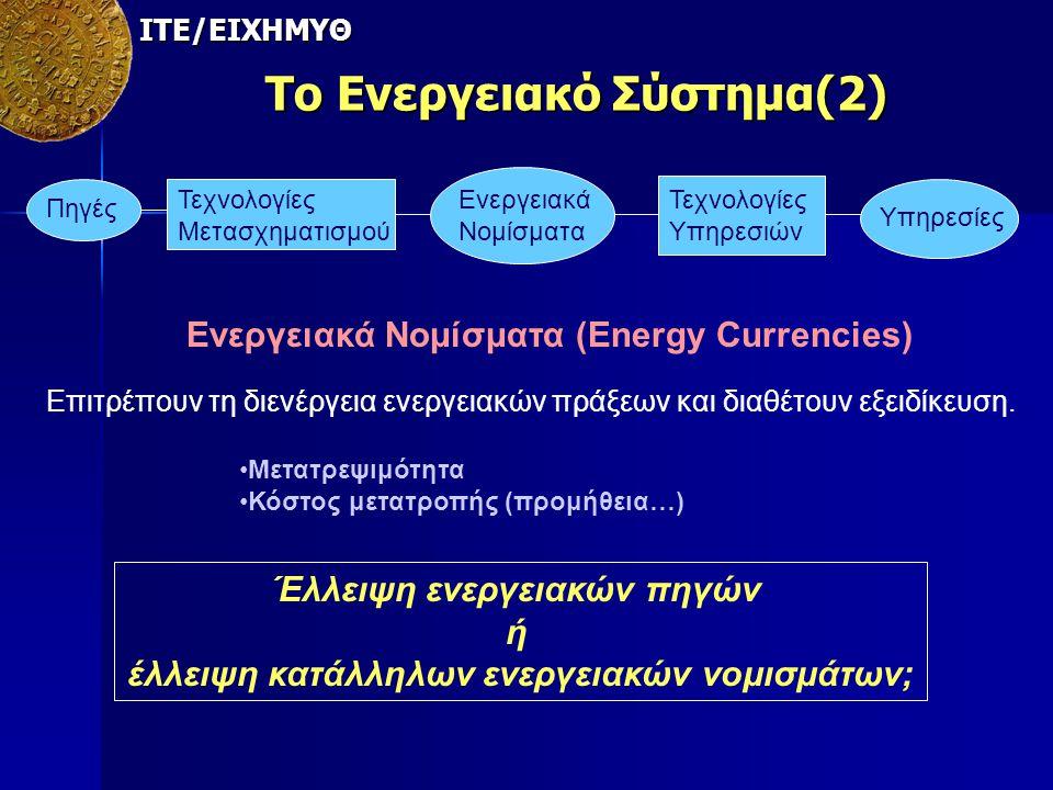 Το Ενεργειακό Σύστημα(2)