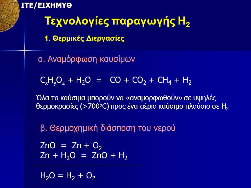 Τεχνολογίες παραγωγής Η2 1. Θερμικές Διεργασίες
