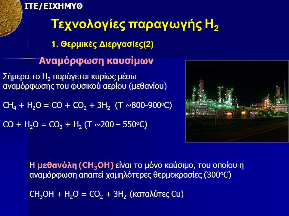 Τεχνολογίες παραγωγής Η2 1. Θερμικές Διεργασίες(2)