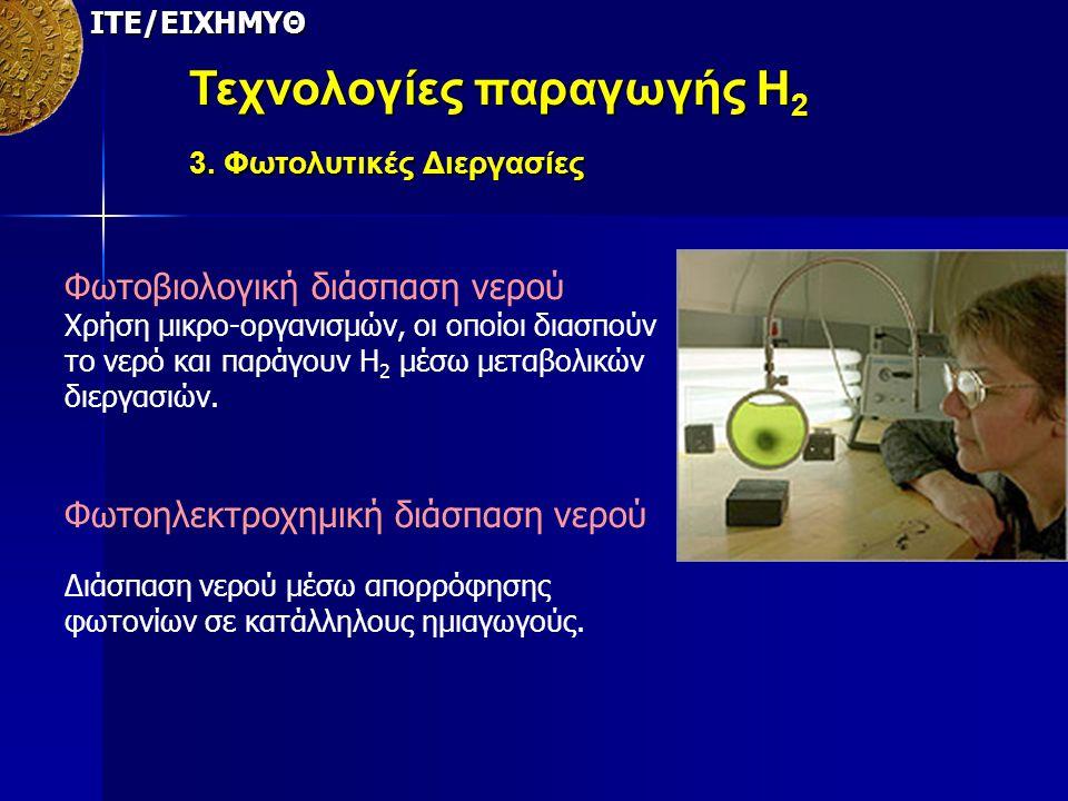 Τεχνολογίες παραγωγής Η2 3. Φωτολυτικές Διεργασίες