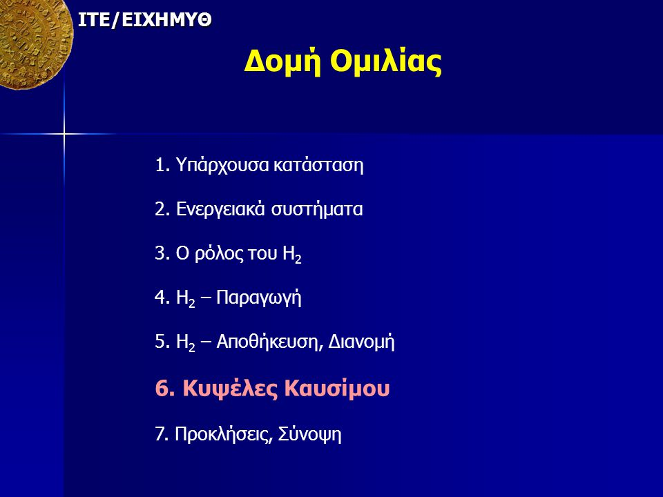 Δομή Ομιλίας 6. Κυψέλες Καυσίμου ΙΤΕ/ΕΙΧΗΜΥΘ 1. Υπάρχουσα κατάσταση