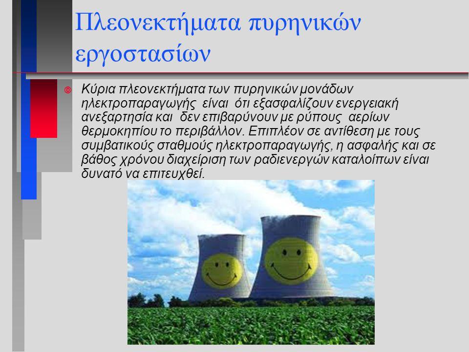 Πλεονεκτήματα πυρηνικών εργοστασίων