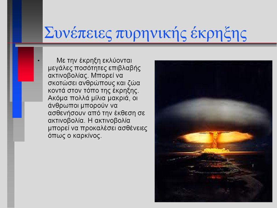 Συνέπειες πυρηνικής έκρηξης