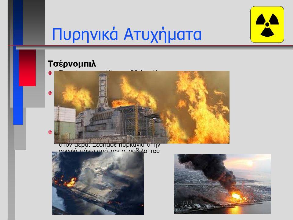 Πυρηνικά Ατυχήματα Τσέρνομπιλ