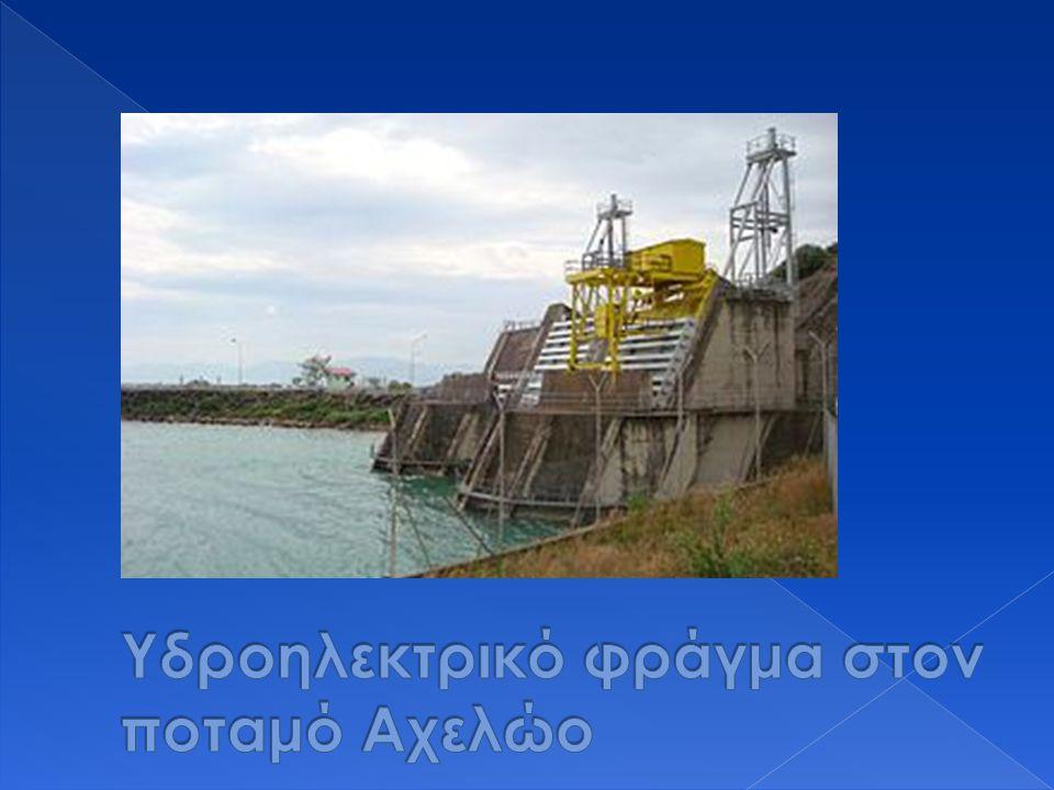 Υδροηλεκτρικό φράγμα στον ποταμό Αχελώο
