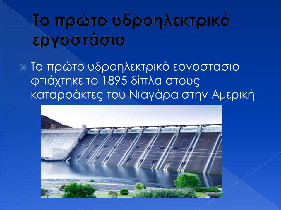 Το πρώτο υδροηλεκτρικό εργοστάσιο