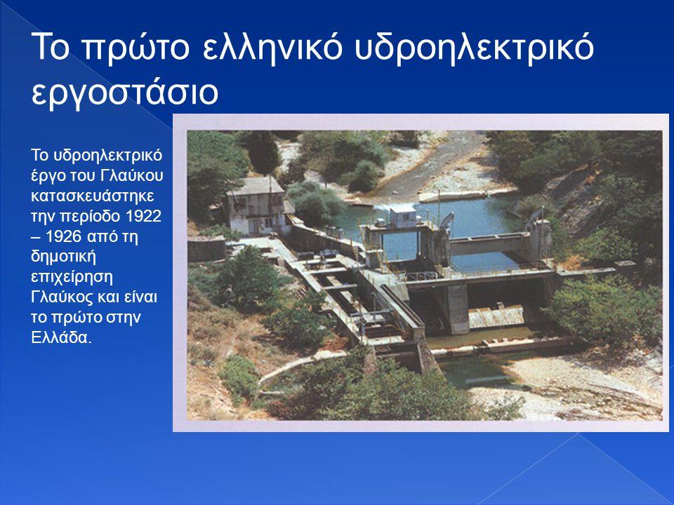Το πρώτο ελληνικό υδροηλεκτρικό εργοστάσιο
