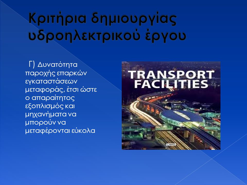 Κριτήρια δημιουργίας υδροηλεκτρικού έργου