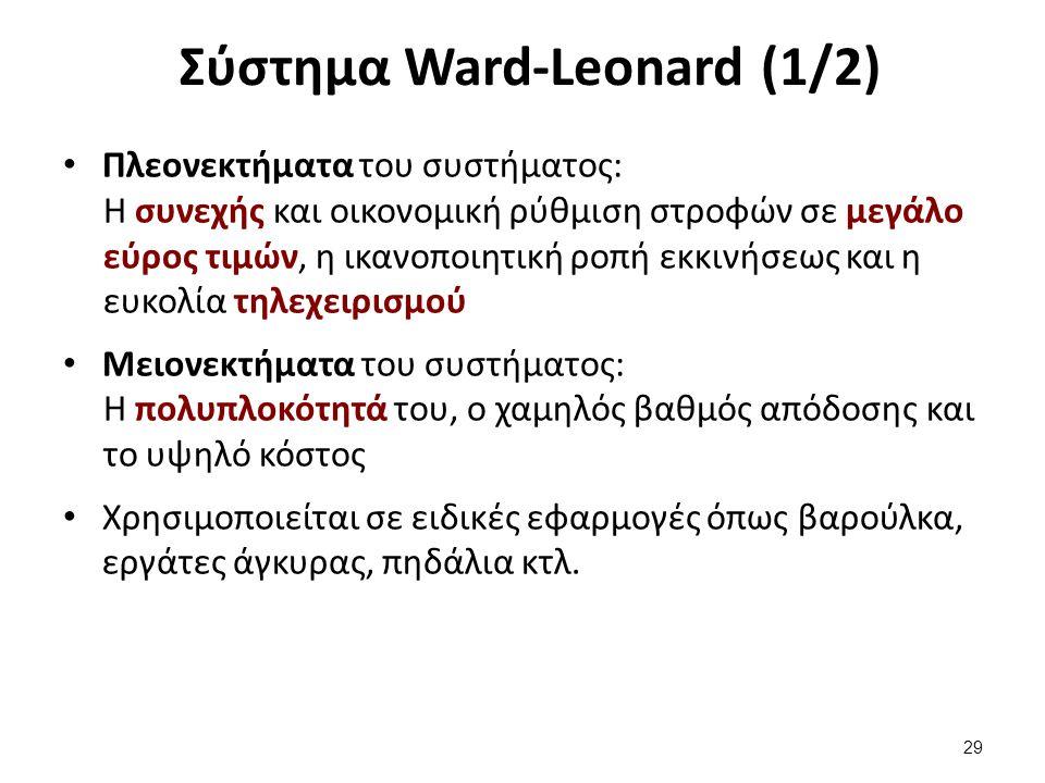 Σύστημα Ward-Leonard (2/2)