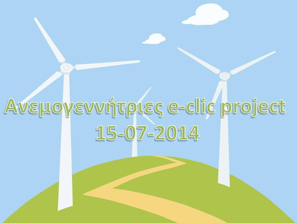 Ανεμογεννήτριες e-clic project