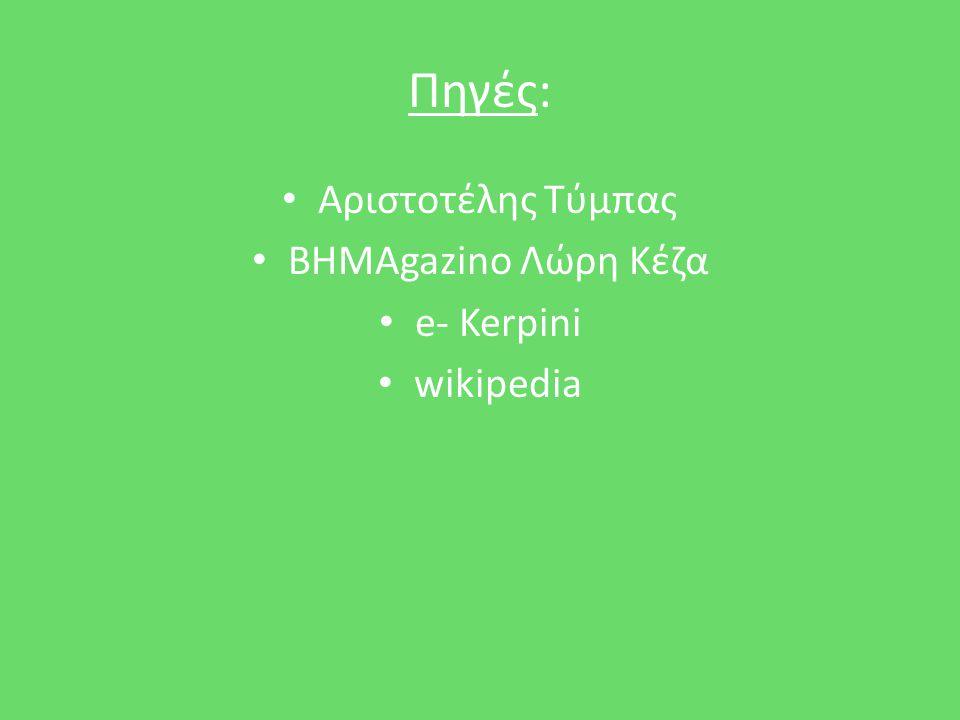 Πηγές: Αριστοτέλης Τύμπας BHMAgazino Λώρη Κέζα e- Kerpini wikipedia