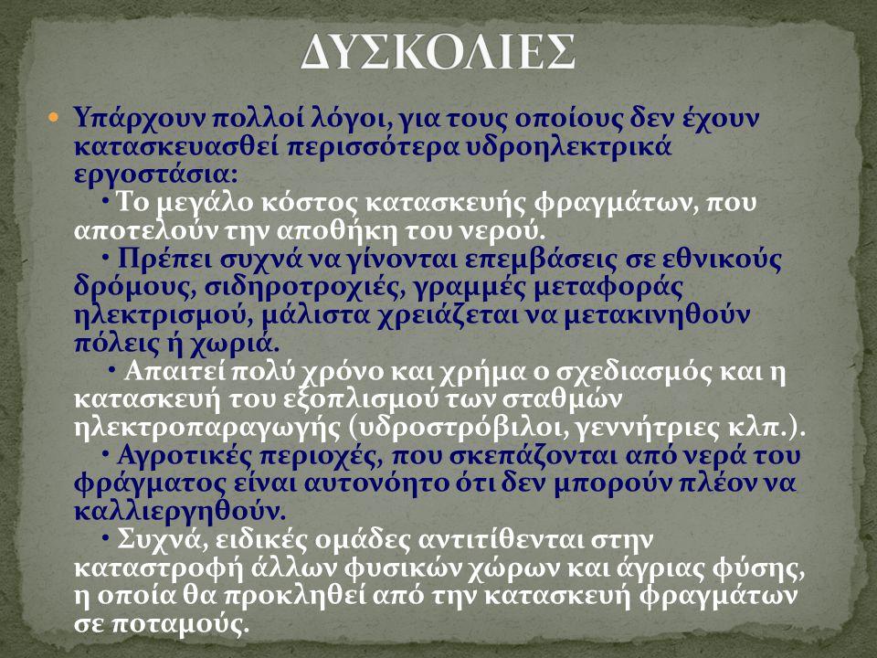 ΔΥΣΚΟΛΙΕΣ