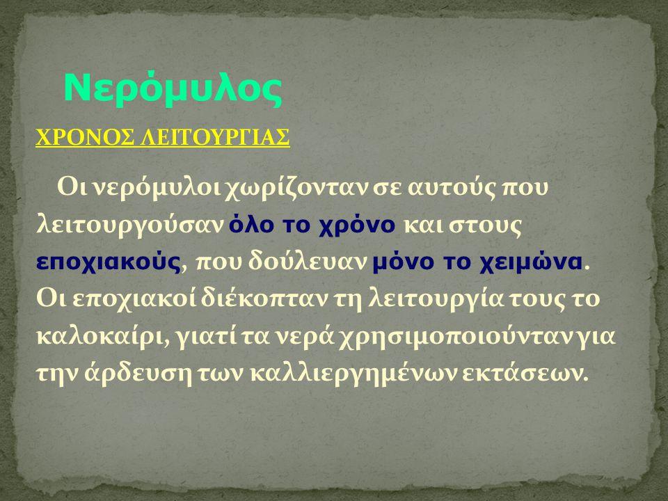 Νερόμυλος ΧΡΟΝΟΣ ΛΕΙΤΟΥΡΓΙΑΣ
