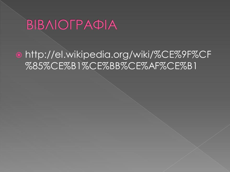 ΒΙΒΛΙΟΓΡΑΦΙΑ http://el.wikipedia.org/wiki/%CE%9F%CF%85%CE%B1%CE%BB%CE%AF%CE%B1
