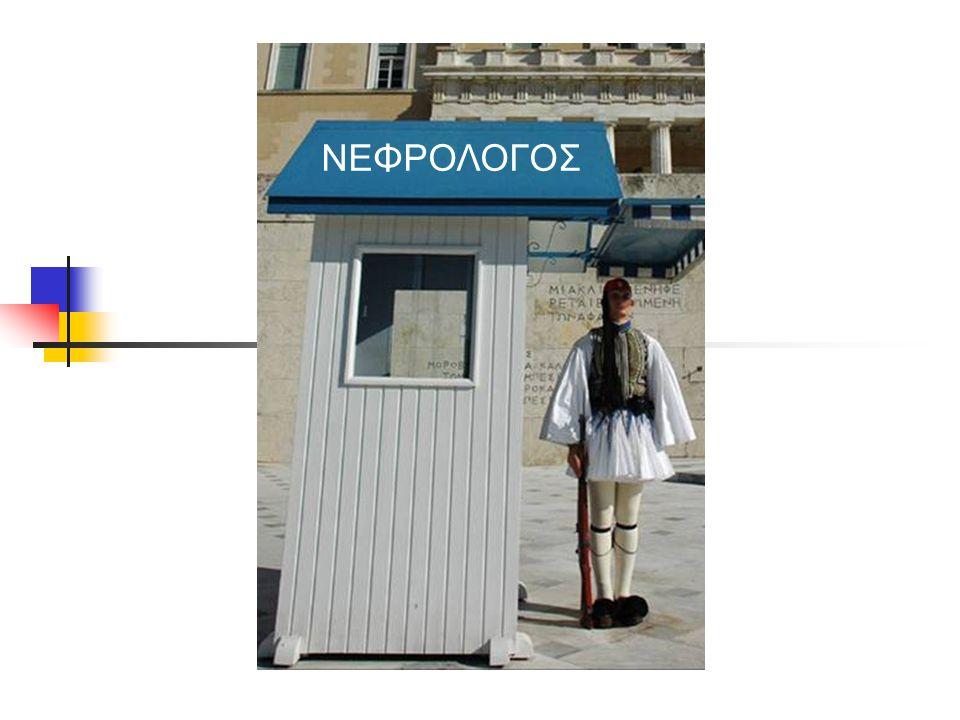 ΝΕΦΡΟΛΟΓΟΣ