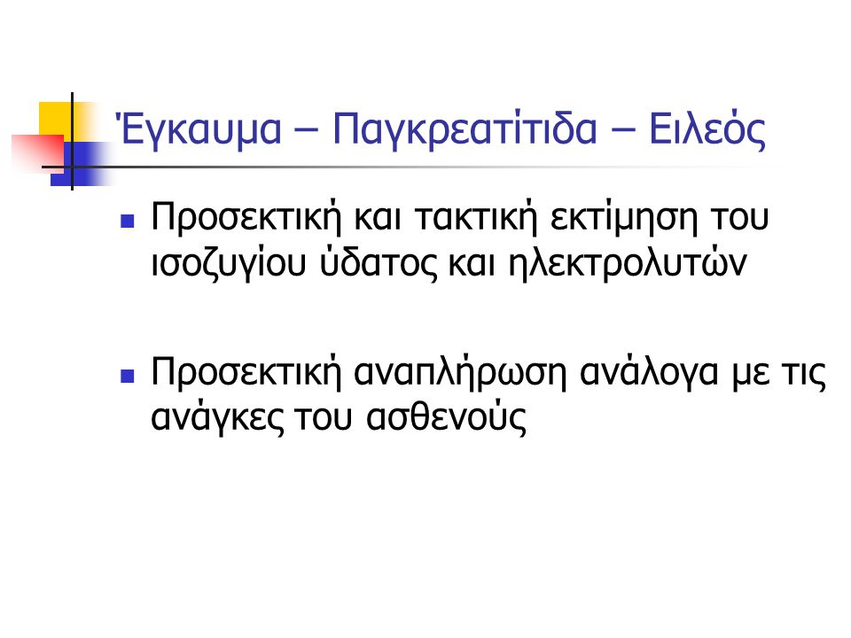 Έγκαυμα – Παγκρεατίτιδα – Ειλεός