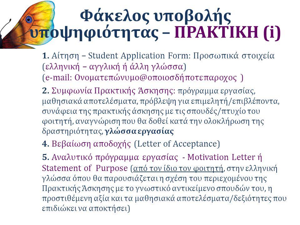 Φάκελος υποβολής υποψηφιότητας – ΠΡΑΚΤΙΚΗ (i)