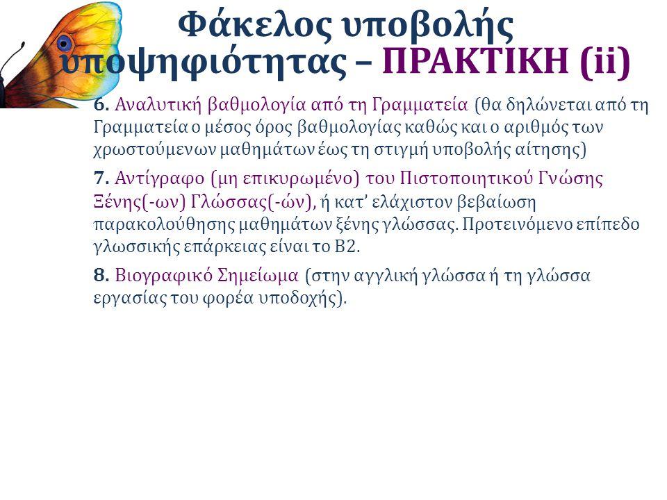 Φάκελος υποβολής υποψηφιότητας – ΠΡΑΚΤΙΚΗ (ii)