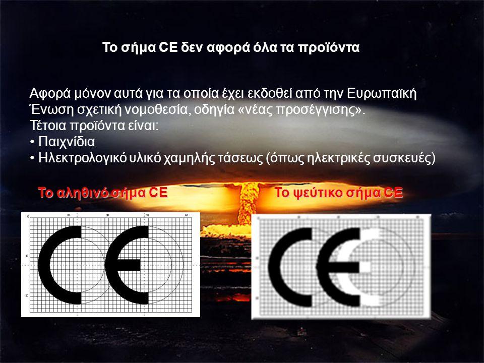 Το σήμα CE δεν αφορά όλα τα προϊόντα