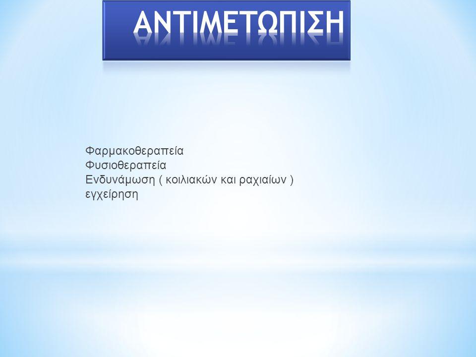 ΑΝΤΙΜΕΤΩΠΙΣΗ Φαρμακοθεραπεία Φυσιοθεραπεία