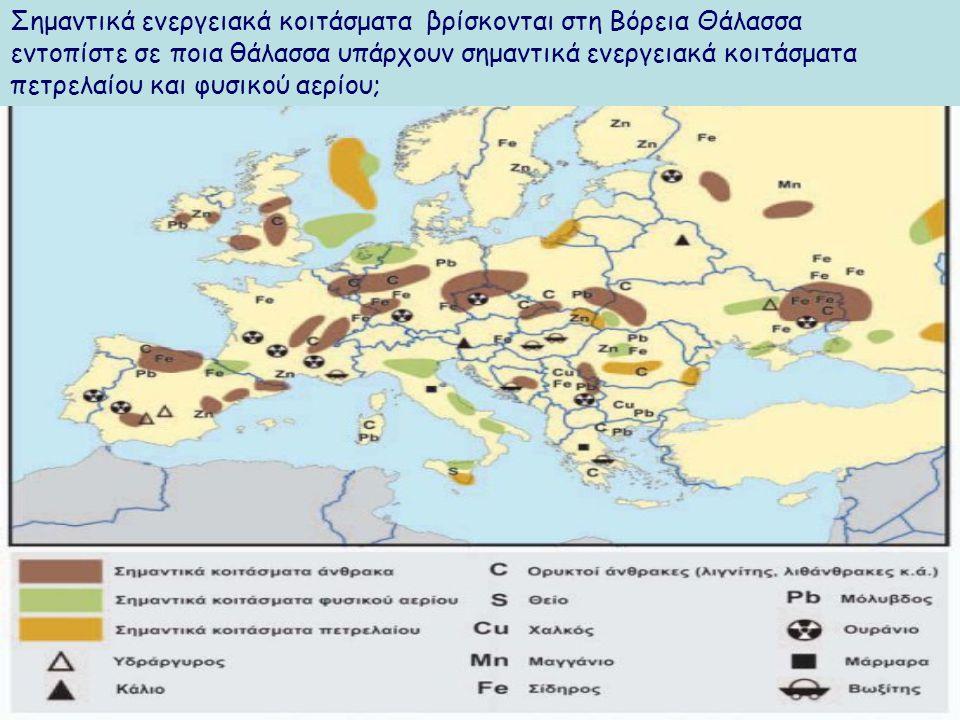 Με τη βοήθεια του χάρτη ορυκτού πλούτου της Ευρώπης (εικόνα 43
