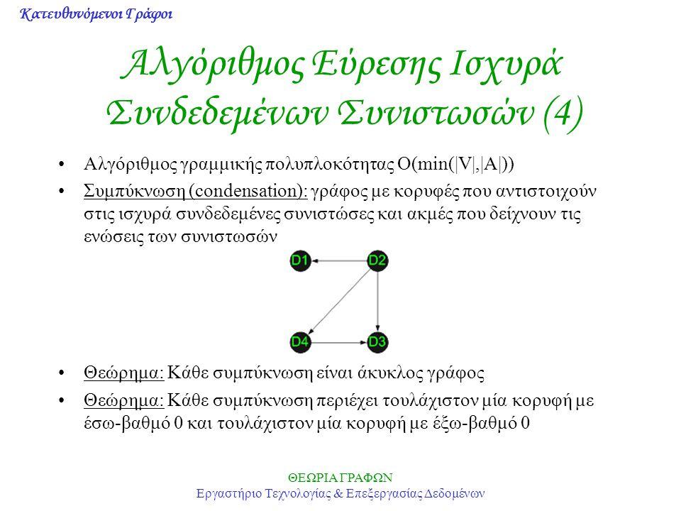 Αλγόριθμος Εύρεσης Ισχυρά Συνδεδεμένων Συνιστωσών (4)