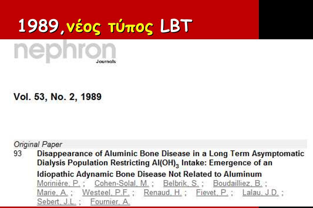 1989,νέος τύπος LBT Χαρακτηριστικά της ABD (aplastic):