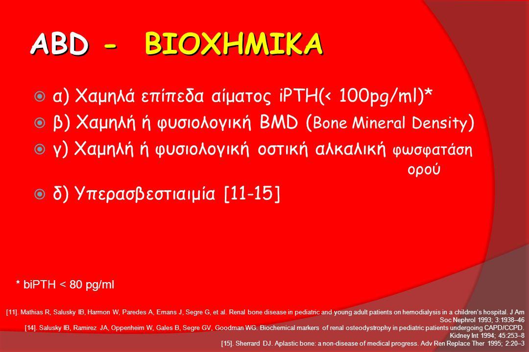 ABD - ΒΙΟΧΗΜΙΚΑ α) Χαμηλά επίπεδα αίματος iPTH(< 100pg/ml)*