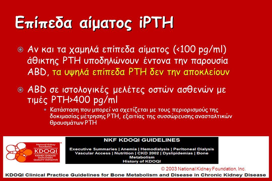 Επίπεδα αίματος iPTH