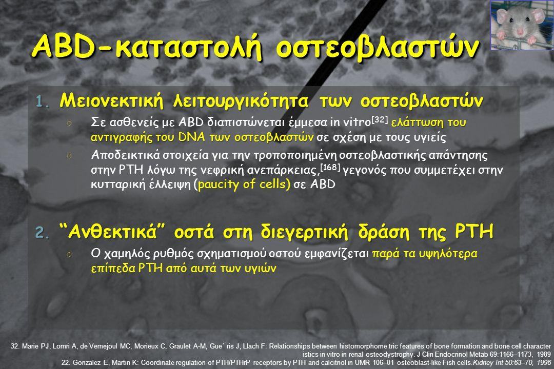 ABD-καταστολή οστεοβλαστών