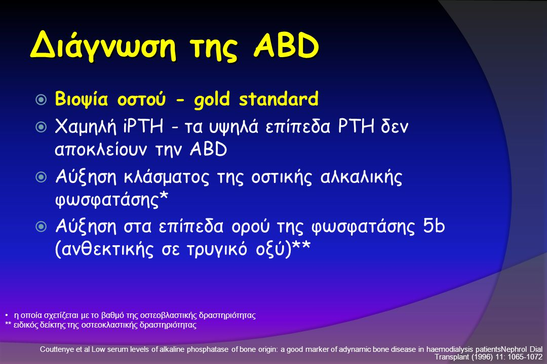 Διάγνωση της ABD Bιοψία οστού - gold standard