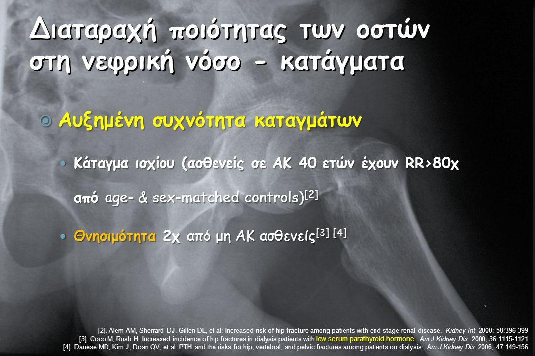 Διαταραχή ποιότητας των οστών στη νεφρική νόσο - κατάγματα