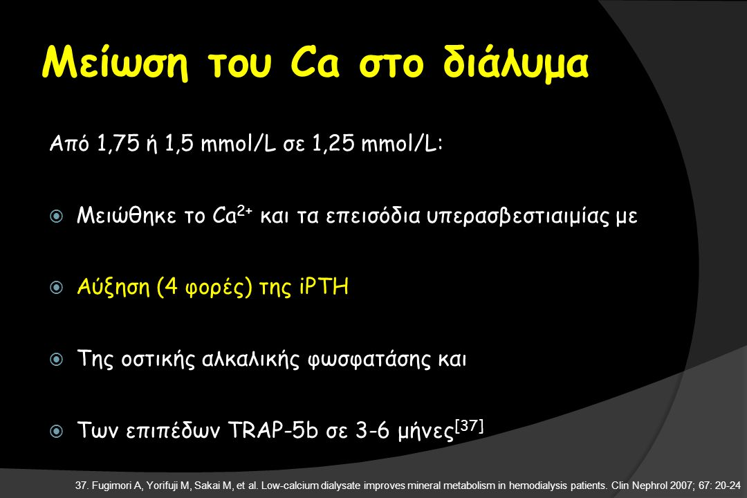 Μείωση του Ca στο διάλυμα