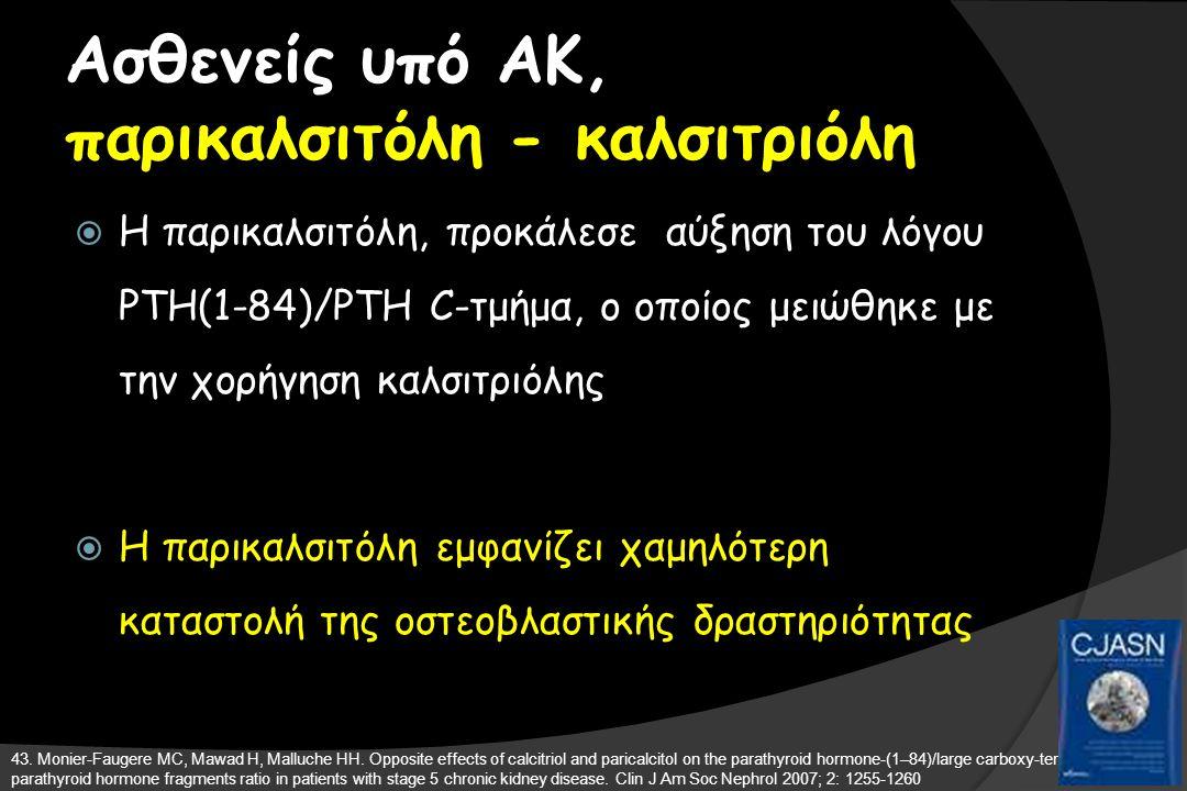 Ασθενείς υπό AK, παρικαλσιτόλη - καλσιτριόλη