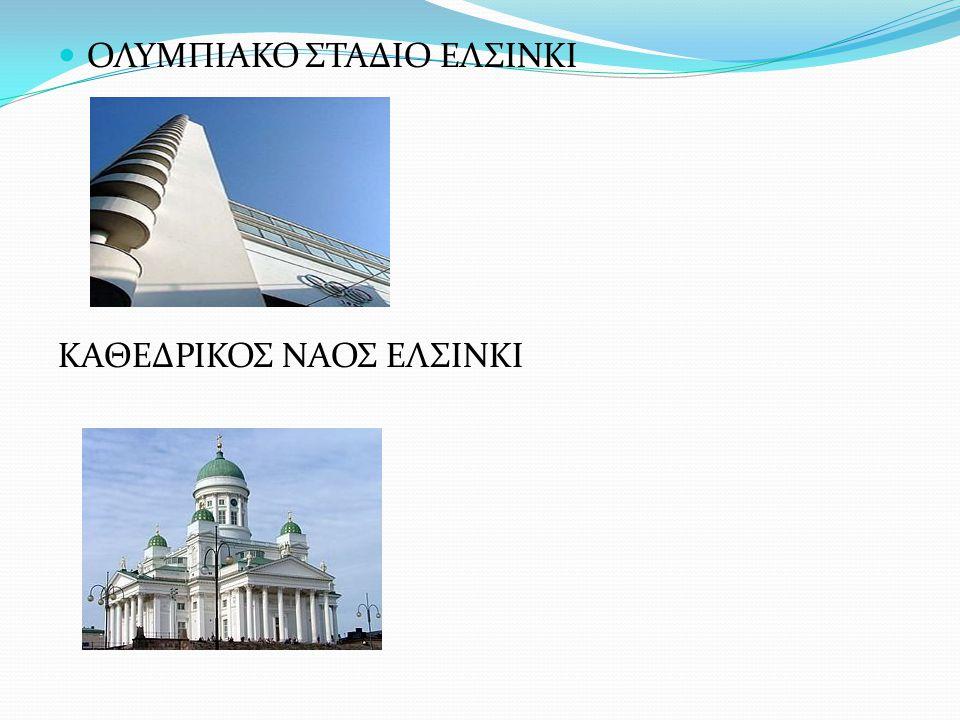 ΟΛΥΜΠΙΑΚΟ ΣΤΑΔΙΟ ΕΛΣΙΝΚΙ