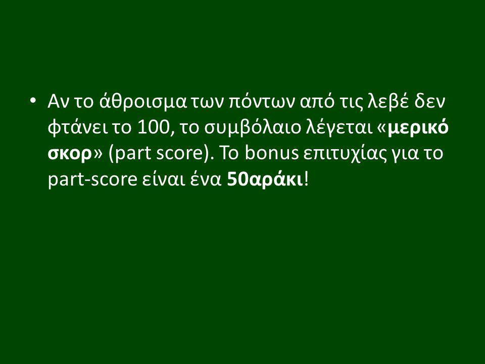 Αν το άθροισμα των πόντων από τις λεβέ δεν φτάνει το 100, το συμβόλαιο λέγεται «μερικό σκορ» (part score).