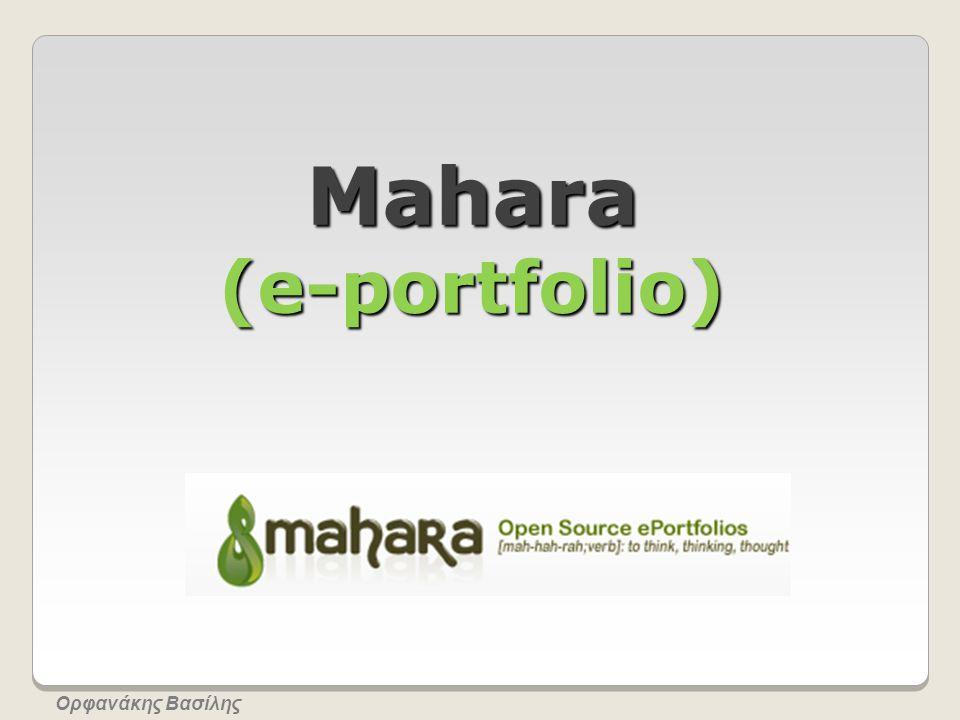 Mahara (e-portfolio) Ορφανάκης Βασίλης