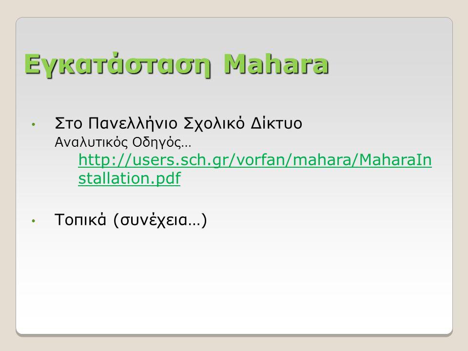 Εγκατάσταση Mahara Στο Πανελλήνιο Σχολικό Δίκτυο Τοπικά (συνέχεια…)