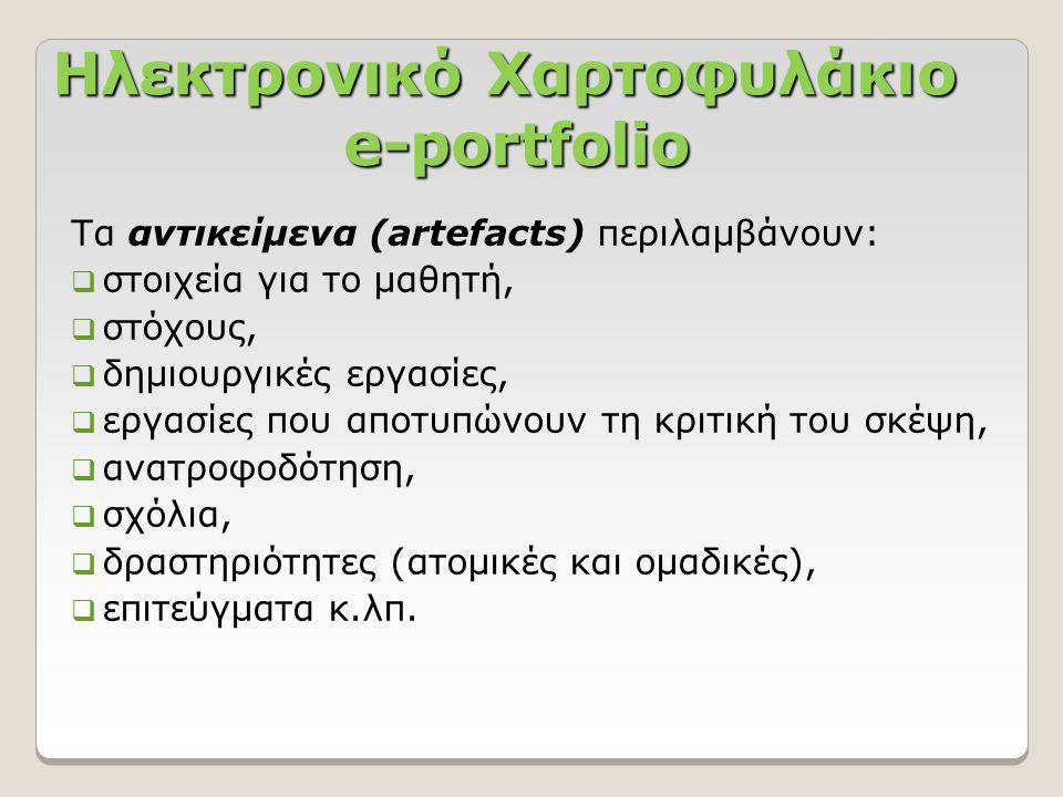 Ηλεκτρονικό Χαρτοφυλάκιο e-portfolio