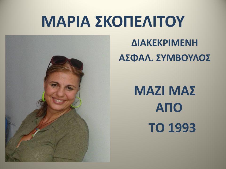 ΜΑΡΙΑ ΣΚΟΠΕΛΙΤΟΥ ΔΙΑΚΕΚΡΙΜΕΝΗ ΑΣΦΑΛ. ΣΥΜΒΟΥΛΟΣ ΜΑΖΙ ΜΑΣ ΑΠΟ ΤΟ 1993