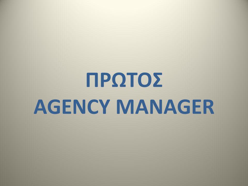 ΠΡΩΤΟΣ AGENCY MANAGER
