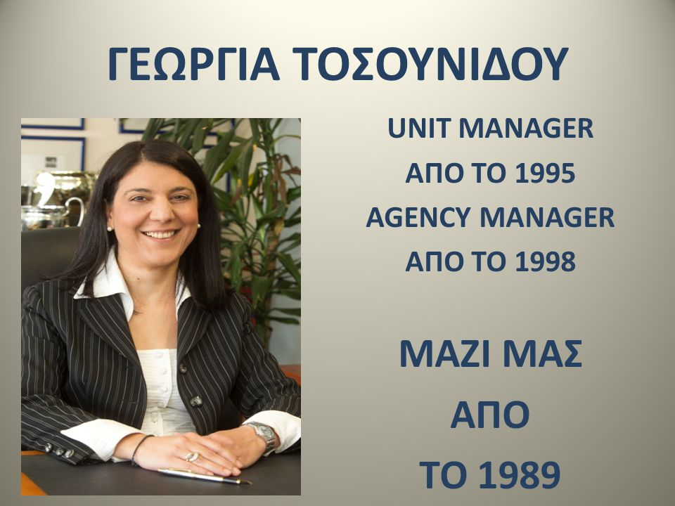 ΓΕΩΡΓΙΑ ΤΟΣΟΥΝΙΔΟΥ ΜΑΖΙ ΜΑΣ ΑΠΟ ΤΟ 1989 UNIT MANAGER ΑΠO ΤΟ 1995