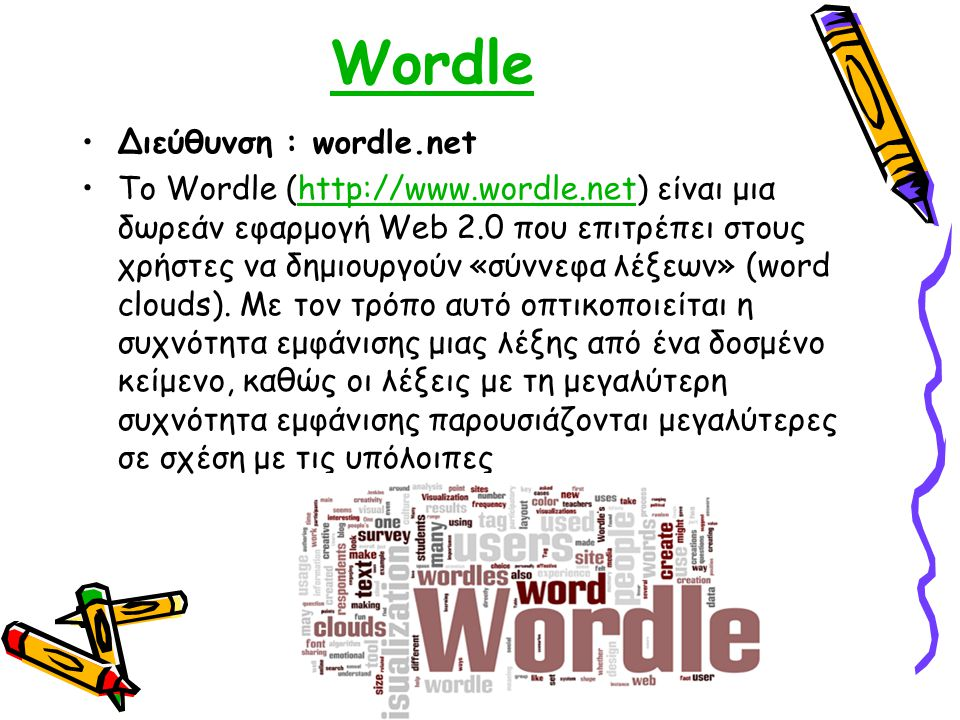 Wordle Διεύθυνση : wordle.net