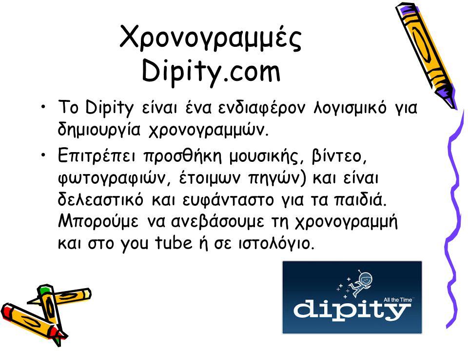 Χρονογραμμές Dipity.com