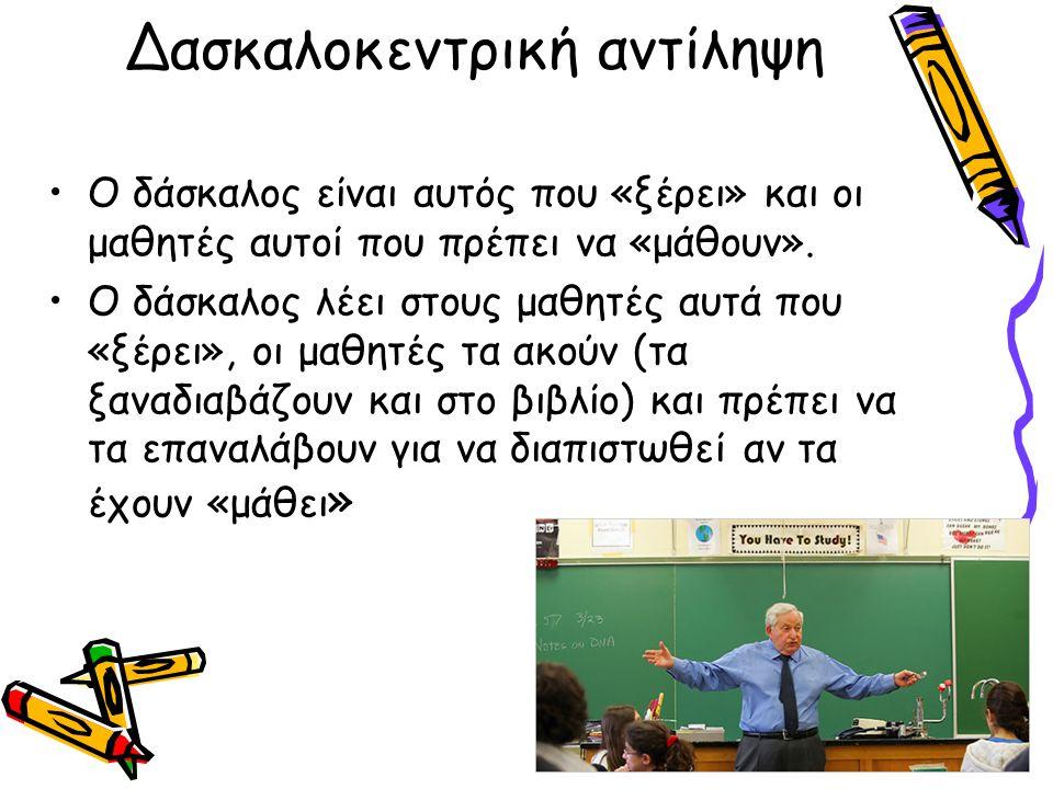 Δασκαλοκεντρική αντίληψη