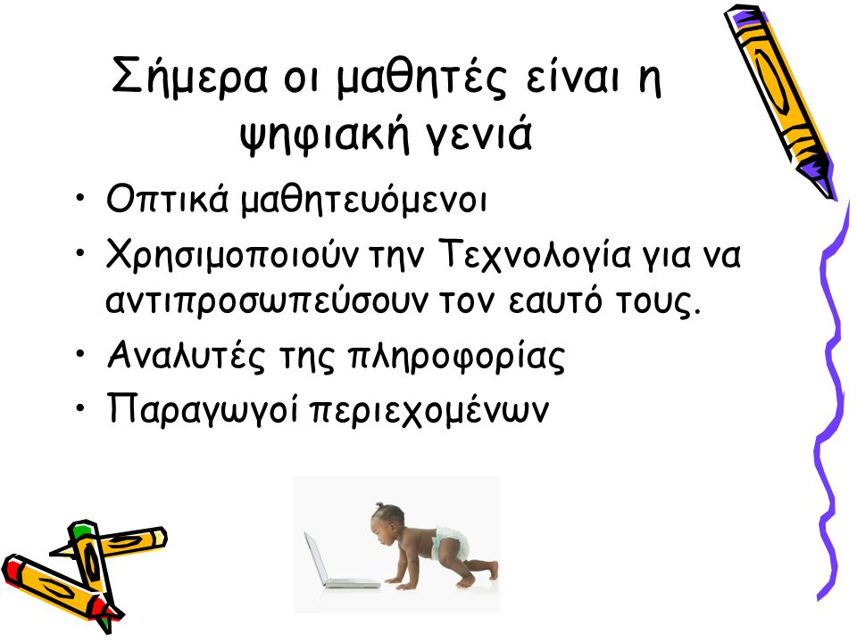 Σήμερα οι μαθητές είναι η ψηφιακή γενιά