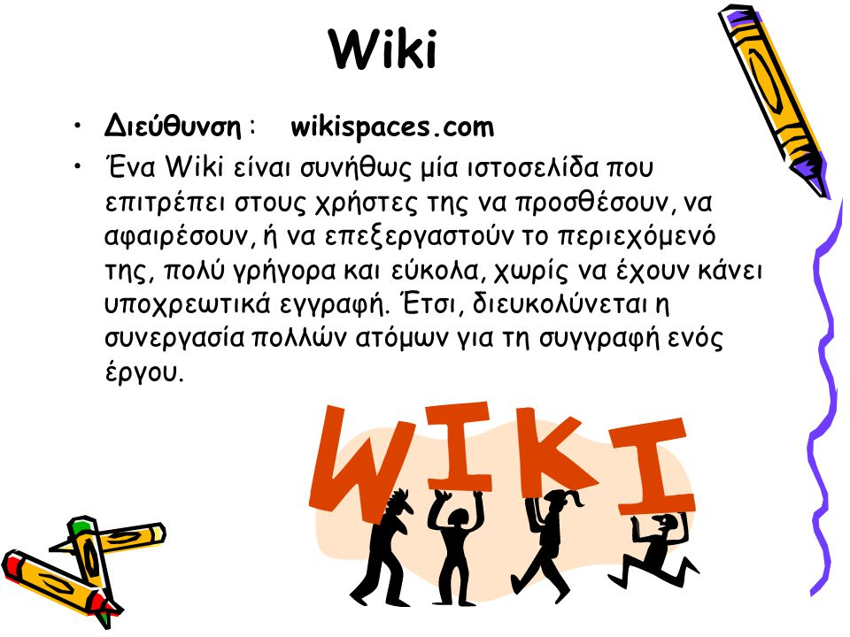Wiki Διεύθυνση : wikispaces.com