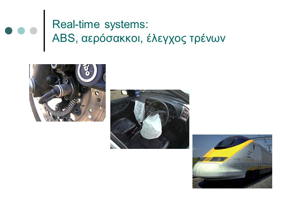 Real-time systems: ABS, αερόσακκοι, έλεγχος τρένων